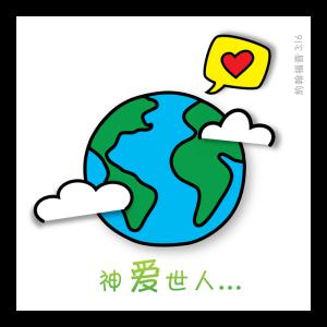 chinese evangelism tool 1213a