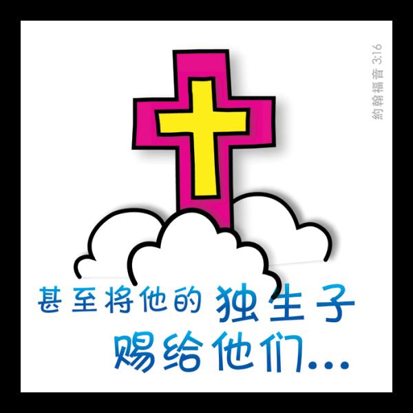 chinese evangelism tool 1213b