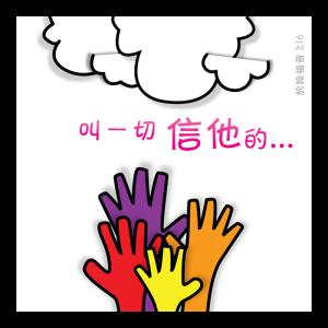 chinese evangelism tool 1213c