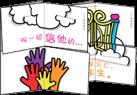 chinese evangelism tool 1213htud